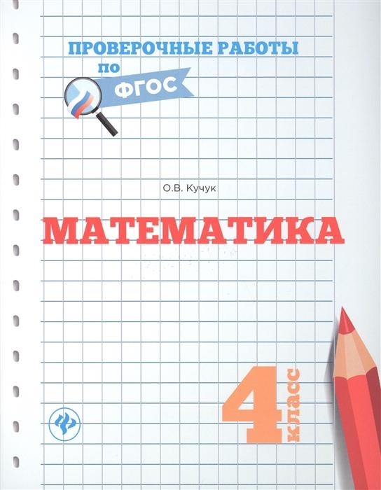 Кучук О. Математика 4 класс цена и фото