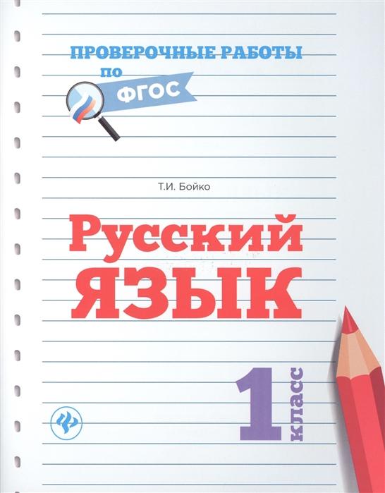 Бойко Т. Русский язык 1 класс