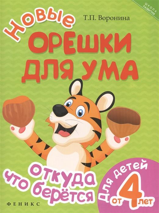 Воронина Т. Новые орешки для ума Откуда что берется Для детей от 4 лет