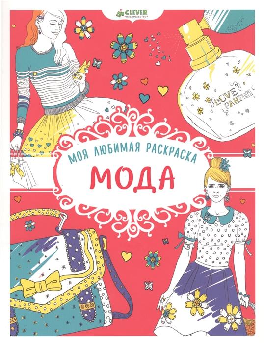 Измайлова Е. (ред.) Моя любимая раскраска Мода измайлова е ред моя большая книга игр мельница навстречу приключениям лестница лошадки от 2 до 6 игроков