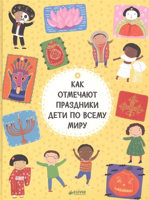 Ханачкова П. Как отмечают праздники дети по всеми миру как отмечают праздники дети по всему миру
