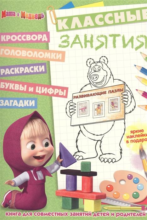 Русакова А. (ред.) Классные занятия КЗ 1609 Маша и Медведь Яркие наклейки в подарок