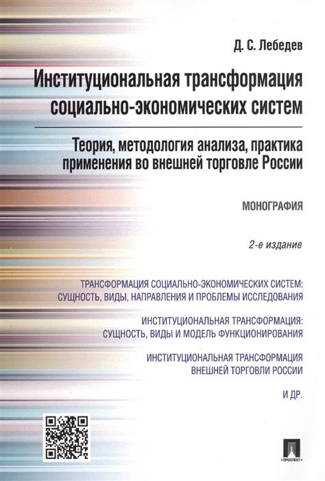 Институциональная трансформация социально-экономических систем Теория методология анализа практика применения во внешней торговле России Монография