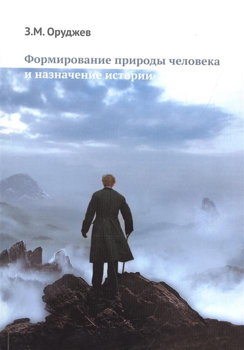 Оруджев З. Формирование природы человека и назначение истории
