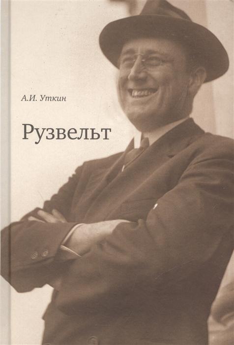 Уткин А. Рузвельт уткин а а аудиокн уткин крепость сомнения 2cd