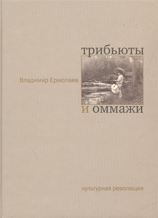 Ермолаев В. Трибьюти и оммажи