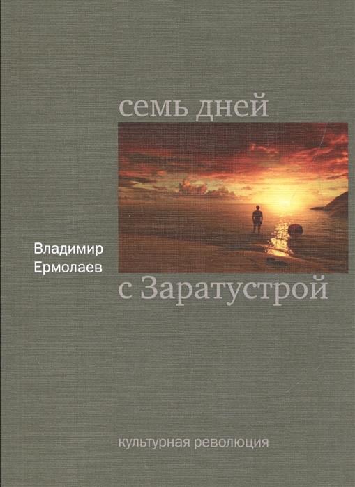 Ермолаев В. Семь дней с Заратустрой