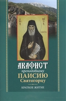Акафист преподобному Паисию Святогорцу. Краткое житие