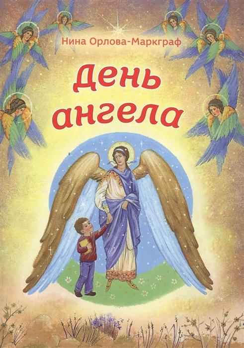 Орлова-Маркграф Н. День ангела елена ишутина день ангела