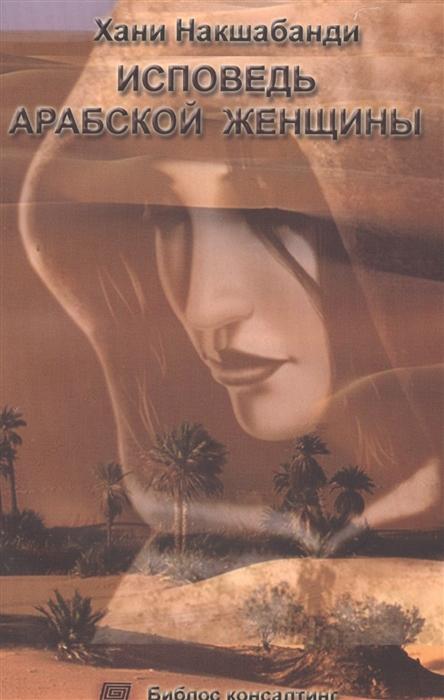 Накшабанди Х. Исповедь арабской женщины Роман цены