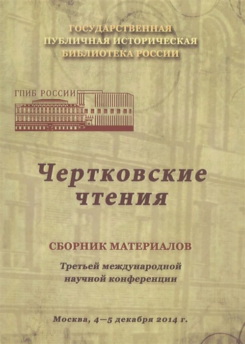 Чертковские чтения Сборник материалов третьей международной научной конференции Москва 4-5 декабря 2014 года
