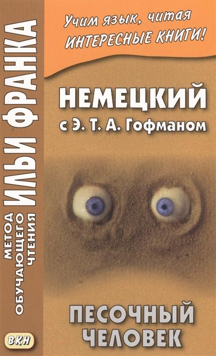 Франк И. (ред.) Немецкий с Э Т А Гофманом Песочный человек
