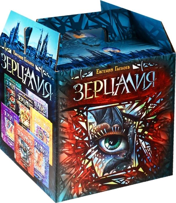 Гаглоев Е. Зерцалия комплект из 7 книг постер е гаглоев зерцалия комплект из 7 книг постер