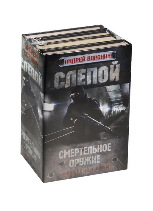 Воронин А. Слепой Смертельное оружие комплект из 4 книг воронин а слепой стройка века isbn 9789851415911