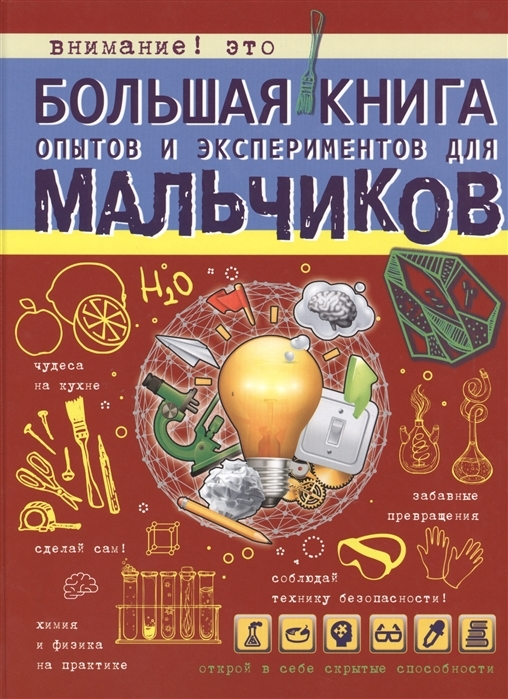 Вайткене Л. Большая книга опытов и экспериментов для мальчиков вайткене л большая книга опытов и экспериментов для детей и взрослых
