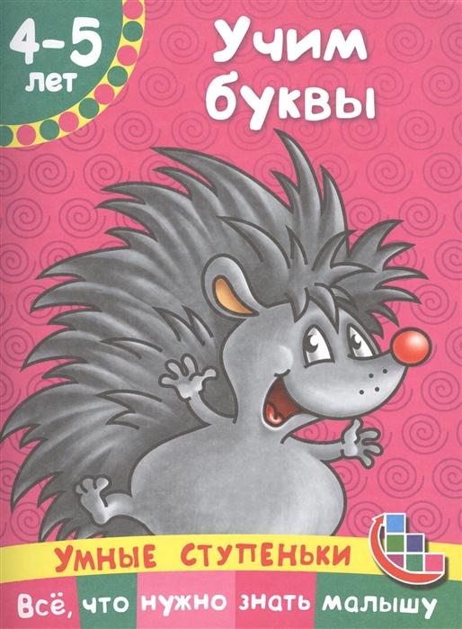 Фото - Новиковская О. Учим буквы о а новиковская считаем до 10