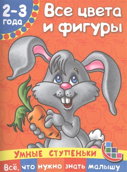 Дмитриева В. Все цвета и фигуры дмитриева в г все цифры и фигуры которые должен знать ребенок