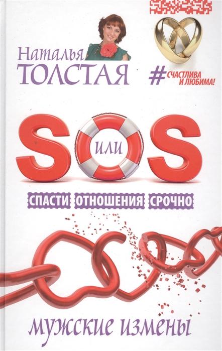 Толстая Н. SOS или Спасти Отношения Срочно Мужские измены