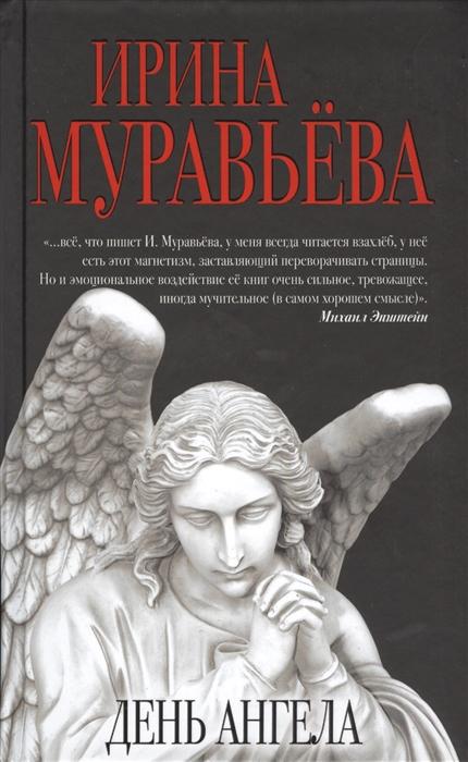 Муравьева И. День ангела елена ишутина день ангела
