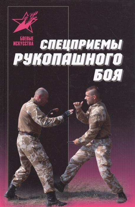 Петров М. (сост.) Спецприемы рукопашного боя Практическое пособие