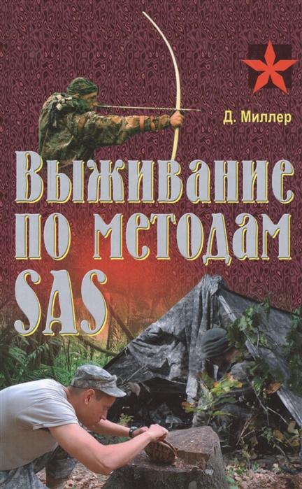 Миллер Д. Выживание по методам SAS Практическое пособие