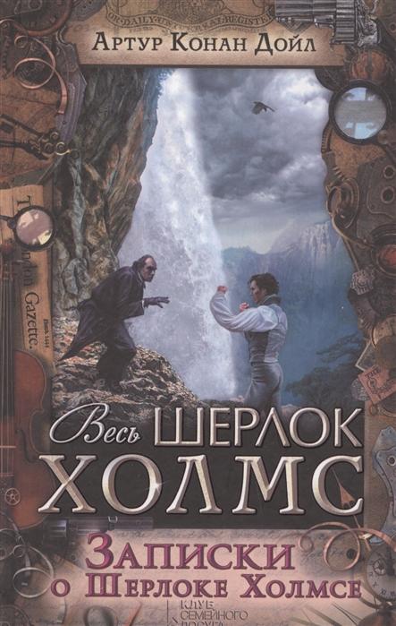 Дойл А. Записки о Шерлоке Холмсе Сборник