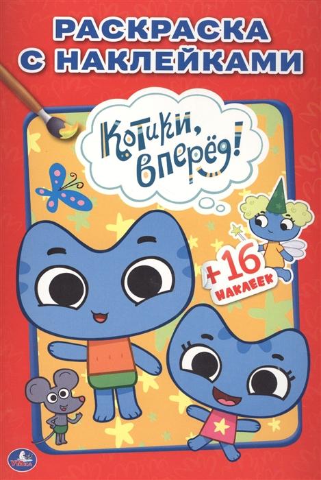 Раскраска с наклейками Котики вперед