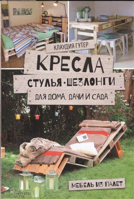 Гутер К. Кресла стулья шезлонги для дома дачи и сада Мебель из палет компьютерные кресла и стулья