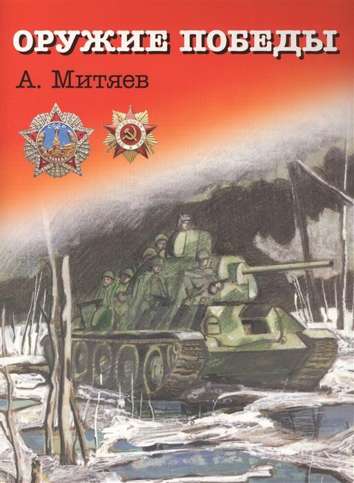 Митяев А. Оружие победы цена и фото