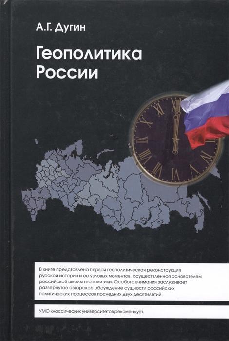 Геополитика России Учебное пособие