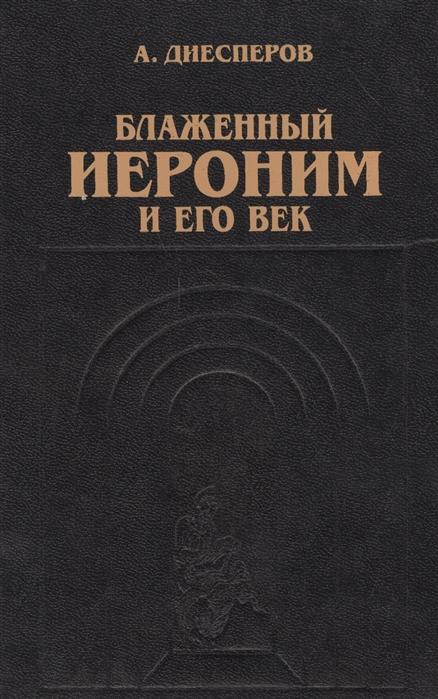 Диесперов А. Блаженный Иероним и его век