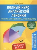 Полный курс английской лексики. Как учить английские слова, чтобы их выучить. Уровень B1-B2