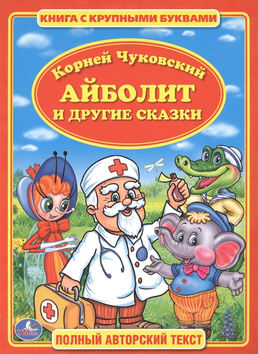 Чуковский К. Айболит и другие сказки Полный авторский текст цена 2017