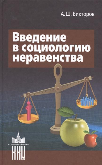 Викторов А. Введение в социологию неравенства недорого