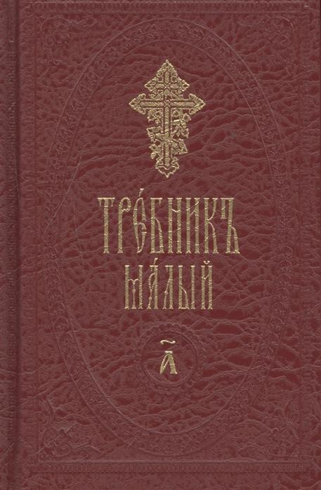 Требник малый на церковнославянском языке Комплект из 2 книг