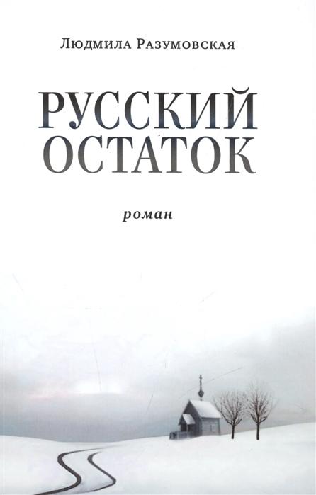 Разумовская Л. Русский остаток Роман
