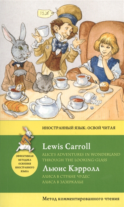 Кэрролл Л. Алиса в Стране Чудес Алиса в Зазеркалье Alice s Adventures in Wonderland Through the Looking Glass кэрролл л алиса в стране чудес alice in wonderland