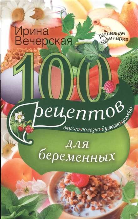 Вечерская И. 100 рецептов питания для беременных вечерская и 100 рецептов при стрессе