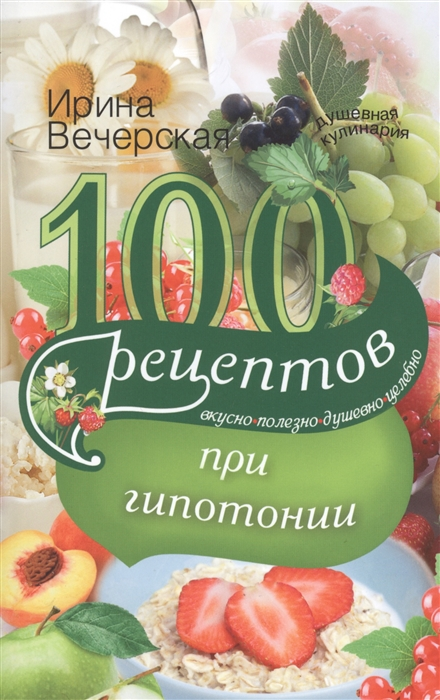 Вечерская И. 100 рецептов при гипотонии вечерская и 100 рецептов при болезнях поджелудочной железы