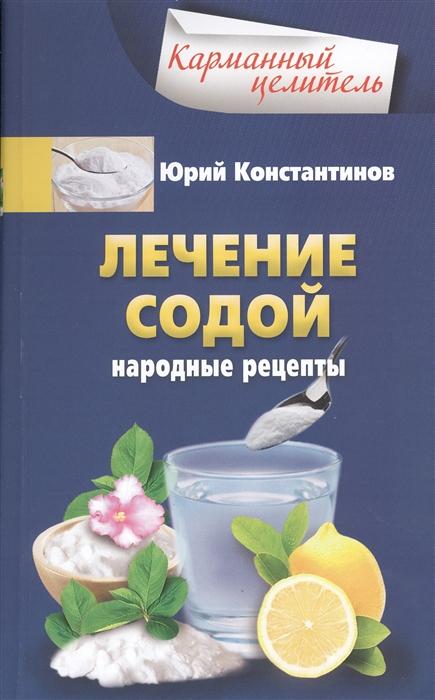 Константинов Ю. Лечение содой Народные рецепты