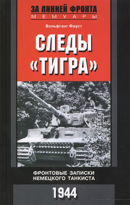 Фауст В. Следы Тигра Фронтовые записки немецкого танкиста 1944