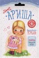 Бумажная кукла. Ариша. 5 комплектов одежек