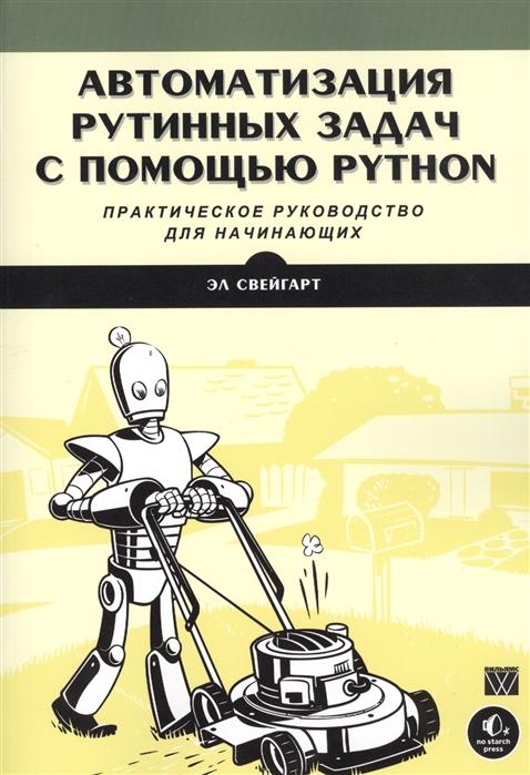 Свейгарт Э. Автоматизация рутинных задач с помощью Python Практическое руководство для начинающих эл свейгарт учим python делая крутые игры