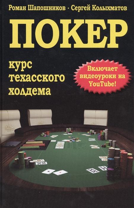 Шапошников Р., Колыхматов С. Покер Курс техасского холдема