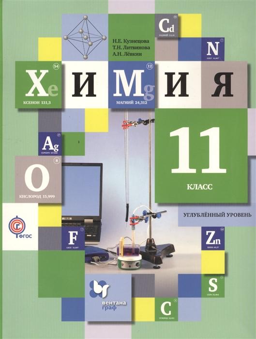 Кузнецова Н., Литвинова Т., Левкин А. Химия 11 класс Углубленный уровень Учебник недорого