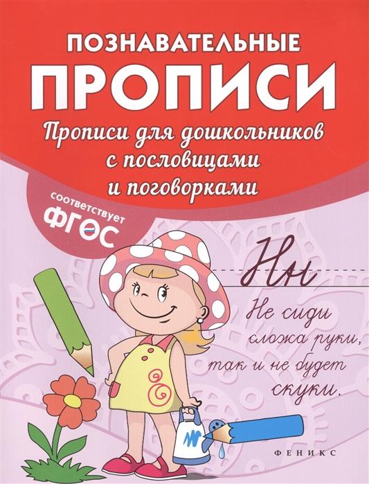 купить Белых В. Прописи для дошкольников с пословицами и поговорками по цене 97 рублей