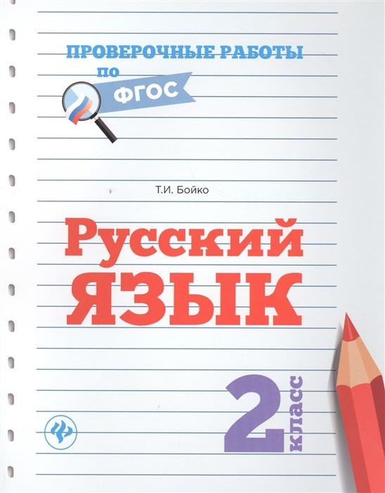 Бойко Т. Русский язык 2 класс