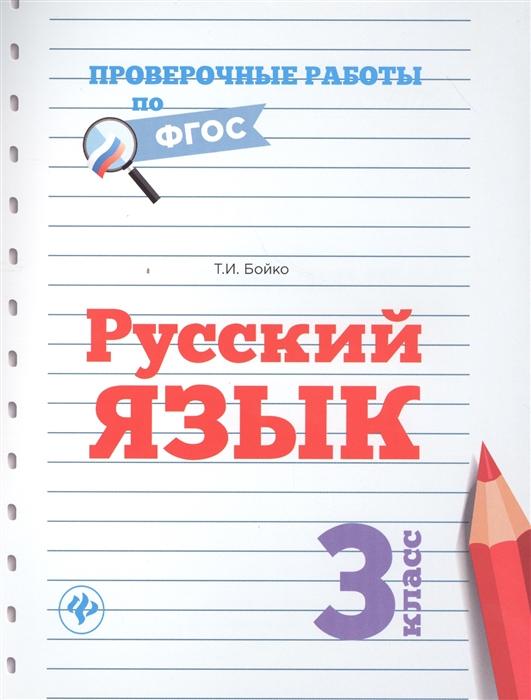 Бойко Т. Русский язык 3 класс