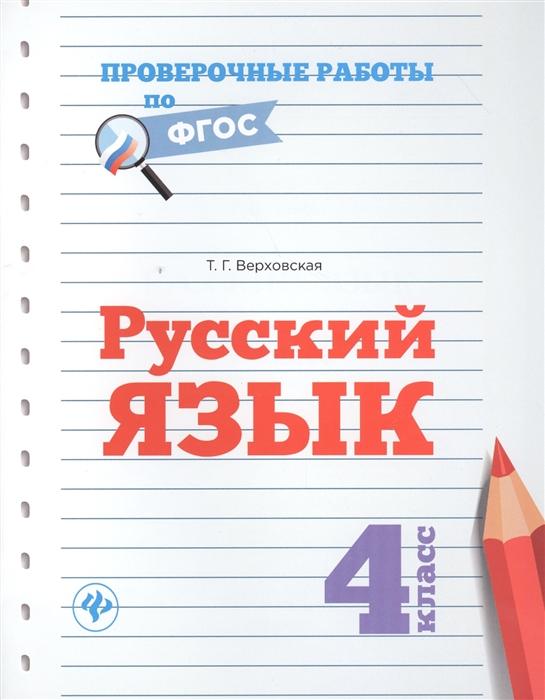 Верховская Т. Русский язык 4 класс