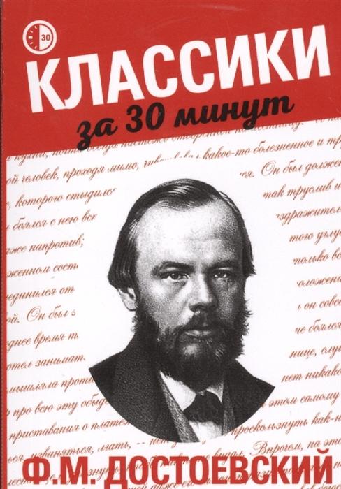 Скрипко А. Ф М Достоевский цена и фото
